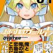 OYSTERが描く動くフィギュアとのラブコメ「超可動ガール1/6」最終巻