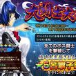 人気漫画「一騎当千」のスマホゲーム『一騎当千~Straight Striker~』において、限定キャラがもらえるイベント「大闘士大会」開催!!!