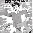 「おそ松さん」の先駆け?泉昌之が20年前描いた大人な「おそ松くん」