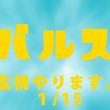 【実況】既に3万ツイート!本日ラピュタ「バルス祭り」!時刻予測サイトも登場