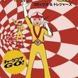 幻の作品『チャージマン研!』漫画版がついに単行本化決定!