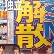 SMAP解散の経済損失636億円!? 政界にまで広がり大混乱