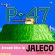 ジャレコの名作シューティングゲーム『P-47 THE FREEDOM FIGHTER (AC)』のサントラがクラリスディスクより配信決定