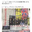 阪神タイガースでなくSMAPの記事を一面にしたデイリースポーツ 「異常事態」「ブレた」と話題に