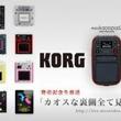 22日はKORG『kaossilator 2』『mini kaoss pad 2』発売直前生放送! 『Kaoss』シリーズの全歴史を大公開!