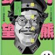 インターネット前夜が小説で蘇る 竹熊健太郎が描くパソコン通信時代