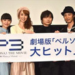 石田彰、劇場版『ペルソナ3』最終章に自信 それぞれが語った『ペルソナ3』の思い出