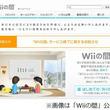 任天堂の「Wiiの間」3年間で幕、3月3日から「ありがとうの間」開催。