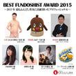 「ベストフンドシスト」大賞はとにかく明るい安村 ふんどし声優・西明日香も受賞