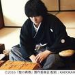 """松ケンが夭折の天才棋士役挑む、苦しみながら体重増やす""""肉体改造""""も。"""