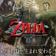 『ゼルダの伝説 トワイライトプリンセス HD』の公式サイトがオープン!