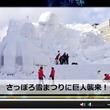 第67回さっぽろ雪まつりに巨人襲来!?