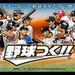 『プロ野球チームをつくろう!ONLINE』シリーズ最新作『野球つく!!』2016年春サービス開始が決定 事前登録もスタート
