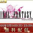 スマホ版「FINAL FANTASY II」が2月14日まで無料DL可能。「FFポータルアプリ」の配信開始1周年を祝う特大セールが実施中