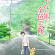 「うどんの国の金色毛鞠」アニメ化、香川を舞台に不思議な少年との日常描く