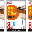 エレコム、財布のカードポケットに収納可能なケース付きSDHC・microSDHCメモリーカード発売