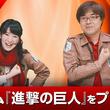 『進撃の巨人』声優・石川由依さんによるゲームプレイ動画が公開
