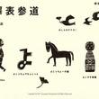 金沢ではなぜか旧字体の「金澤」がよく使われる問題