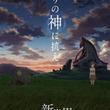 日本SF大賞『新世界より』アニメ化決定