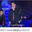 【洗脳ソング】オリラジ「PERF-ECT HUMAN」が耳につく!と大絶賛!また売れる