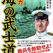 太平洋戦争中、敵兵422名を救助した駆逐艦「雷」艦長・工藤俊作に学ぶ武士道