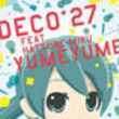 DECO*27「初音ミク」ゲームの主題歌をシングルリリース