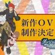 【速報】『ダンジョンに出会いを求めるのは間違っているだろうか』新作OVA制作決定!!