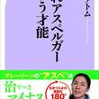 日本人の20人に1人…アスペルガー症候群のグレーゾーンに位置する「隠れアスペルガー」の人々