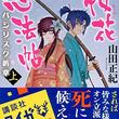 忍術対決の極致!『バジリスク』の新章を見逃すな!!