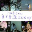 ヒロネちゃん、廃盤含む自主音源まとめCD発売
