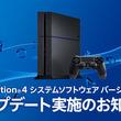 """PS4次回のシステムソフトウェアバージョン3.50 """"MUSASHI(ムサシ)""""でフレンドどうしのつながりがさらに便利に"""