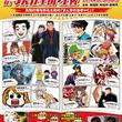高知県で大規模イベント「漫画家大会議」に弘兼、西原ら20名が参加