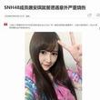 SNH48唐安琪、大やけどで「命が危険な状態」 AKB48姉妹グループメンバー、喫茶店で着衣に火