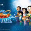 Amazonプライム・ビデオ『映画ドラえもん のび太の宇宙英雄記』を3月11日より配信開始!