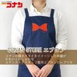 コナンの蝶ネクタイをイメージ!刺繍がかわいい「コナンストアエプロン」が発売!