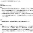 大阪市職員コネ採用問題:履歴書に口利きの痕跡「消しゴムで消された市会議員・組合役員等の名前」多数見つかる