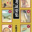 【言葉の歴史】「マジで!?」「大都会」は江戸時代から使われていた
