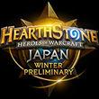 「Hearthstone」の日本一決定戦「ハースストーン日本選手権」は今週末開催。観戦会および配信の情報が本日公開