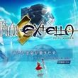 Fateシリーズ新作『Fate/EXTELLA(フェイト/エクステラ)』が発表 PS4・PS Vita向けアクションゲームに