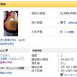 ヤフオクで『けいおん!!』のギターが9,999,999,999円?