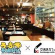 『うーさーのその日暮らし』×「文房具カフェ」コラボカフェが期間限定開催!