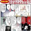 「百合男子」全5巻を無料配信中!倉田嘘「俺嫁」打ち切りを百合姫で激白