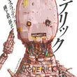 【今週はこれを読め! SF編】ロボットの教養小説、SFを対象化するSF(みたいな小説)