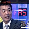 元大阪市長・橋下徹、8年ぶりのバラエティ番組出演にお茶の間から歓喜の声「頭いい」「なんやかんやで魅力的」