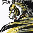 """梶原一騎氏、辻なおき氏の名作『タイガーマスク』が新たにテレビアニメ化!光の道を歩む""""タイガーマスク""""と影の道を歩む""""タイガーザダーク""""が、虎の穴に立ち向かう!!"""