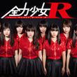 Ru:Run&流星群少女が合体!新アイドル全力少女Rとして武道館以上目指す
