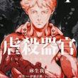「虐殺器官」「ハーモニー」伊藤計劃作品のコミカライズ1巻が同日発売
