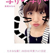 AKB48の高橋みなみ、大いなる助走を経ての卒業|久田将義コラム