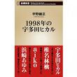 祝・宇多田ヒカル復活!1998年と現在のシーンを繋ぐ今こそ読むべき本「1998年の宇多田ヒカル」の魅力