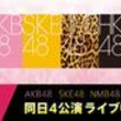 AKB48グループ同日4公演をニコ生で中継、宮澤佐江の卒業公演も